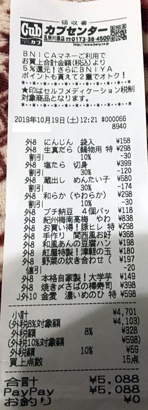 カブセンター 五所川原店 2019/10/19 のレシート