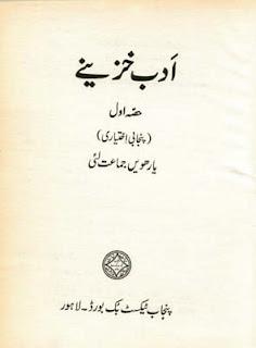 f.a part 1 Punjabi book download punjab boards