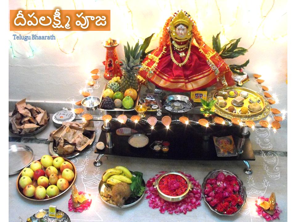దీపలక్ష్మీ పూజ, లక్ష్మీపూజ - Deepa lakshi pooja or Lakshmi Pooja
