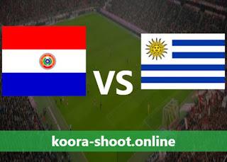 تفاصيل مباراة أوروجواي وباراجواي اليوم بتاريخ 27/06/2021 كوبا أمريكا 2021