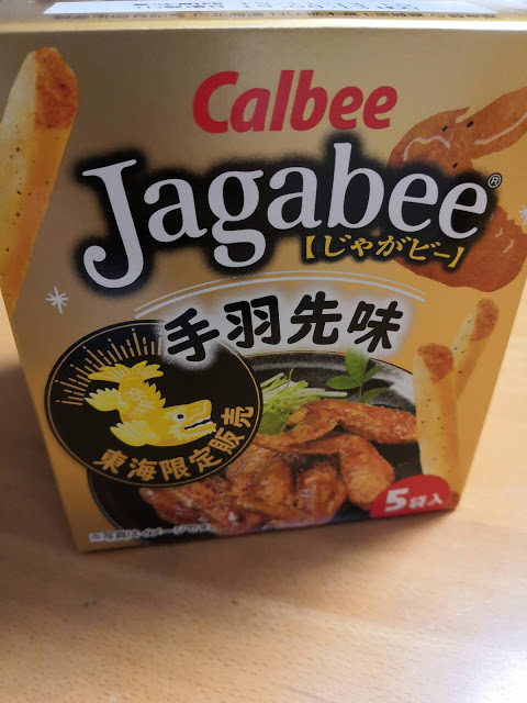 This is Jagabee, one of the Japanese potato snack
