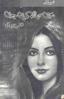 Main Bhala Kon Hon By Shazia Chaudhary