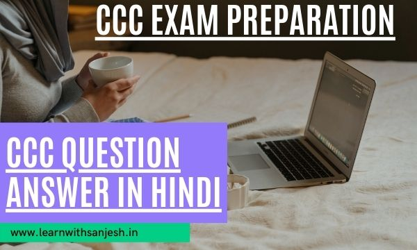CCC Question Answer in Hindi 2021, CCC Objective Question and Answer pdf in Hindi, CCC Exam Preparation