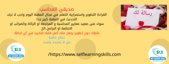 رسالة الي صديقي المحاسب  message to  accountant