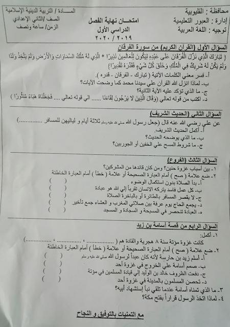 مجمع امتحانات الثانى الإعدادى تربية إسلامية ترم أول2020 81140346_2633594340205897_7705623318497329152_n