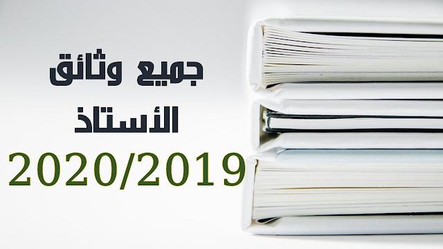 عدة الدخول المدرسي: جميع وثائق الأستاذ 2019/2020