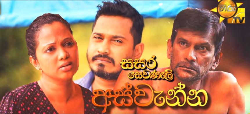 Sasara Sewaneli - Poya Drama | EP 37 | 2020-10-01