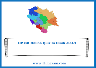 HP GK Online Quiz In Hindi -Set-1