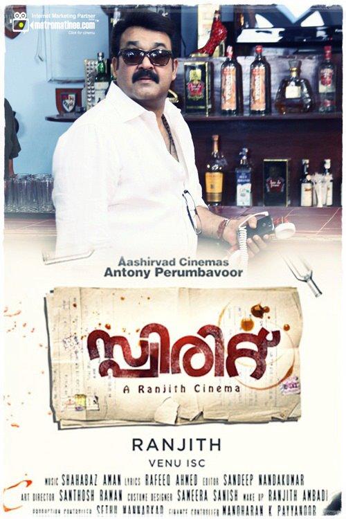 Malayalam movie spirit mp3 songs download - Telugu movies