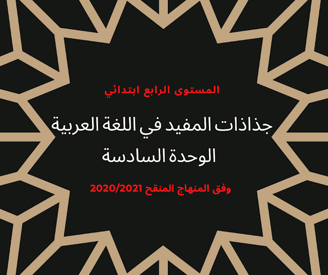 جذاذات المفيد في اللغة العربية الوحدة السادسة المستوى الرابع ابتدائي وفق المنهاج المنقح 2020-2021