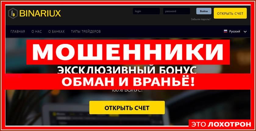 Мошеннический сайт binariux.net – Отзывы, развод. Компания Binariux мошенники
