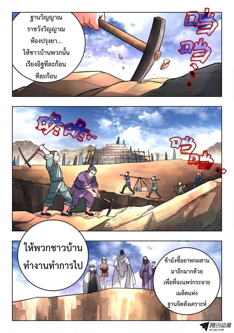 อ่านการ์ตูน Spirit Blade Mountain 108 ภาพที่ 10