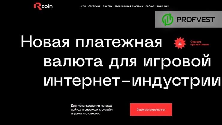 Rcoin обзор и отзывы HYIP-проекта