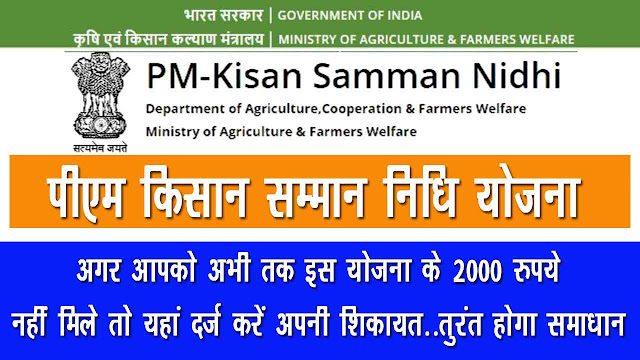 PM Kisan Samman Nidhi did not receive money, complain on these phone numbers