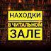 Read.me: находки в читальном зале