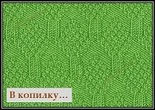 prostoi uzor iz licevih i iznanochnih petel dlya vyazaniya spicami so shemoi uzora i opisaniem vyazaniya.jpg