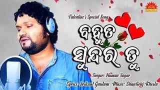 Bahut Sundar Tu Odia Song Free Download