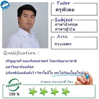ครูพี่เตย (ID : 13768) สอนวิชาภาษาอังกฤษ ที่กรุงเทพมหานคร