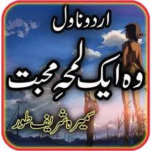 best urdu novels, free urdu novels, Novels, Story, Urdu, Urdu Books, Urdu novels,