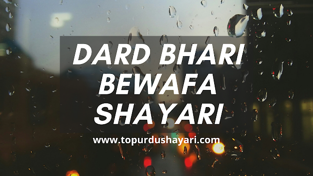 Dard Bhari Bewafa Shayari in Urdu