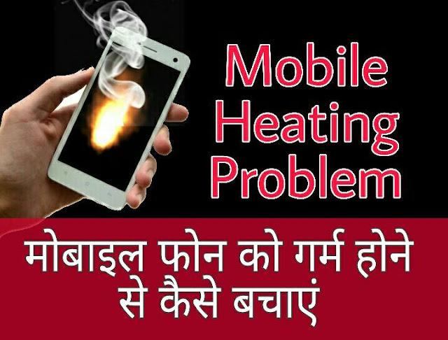 मोबाइल फोन को गर्म होने से कैसे बचाएं