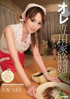 I Dedicated Housekeeper Amami Tsubasa