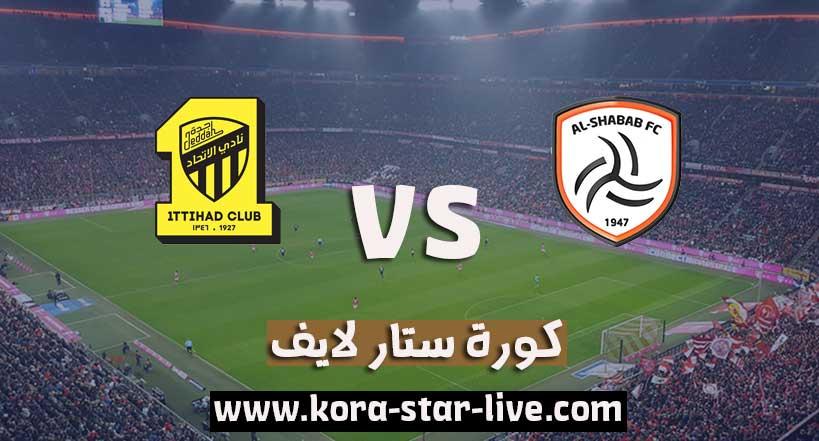 مشاهدة مباراة الشباب والإتحاد بث مباشر كورة ستار لايف بتاريخ 02-12-2020 في البطولة العربية للأندية