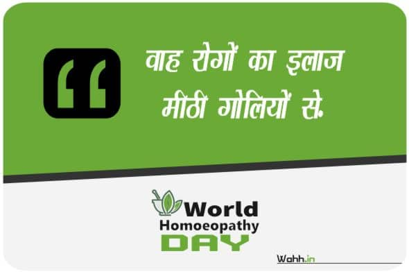 Homoeopathy Day Quotes In Hindi