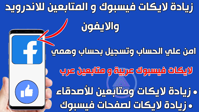 زيادة لايكات فيسبوك عربية للاندرويد والايفون و زيادة متابعين Facebook