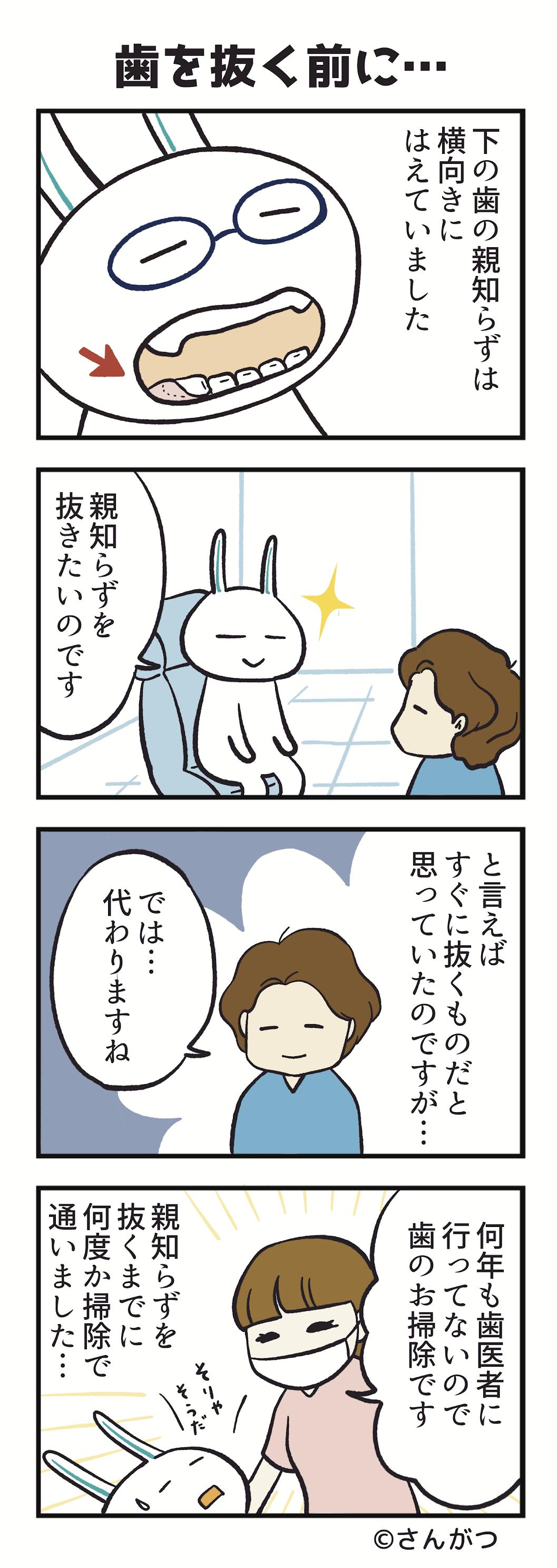 歯科矯正の漫画5「親知らずの抜歯・・・の前に編」