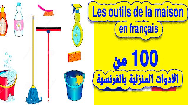 الأدوات المنزلية باللغة الفرنسية Les outils de la maison en français تعلم الفرنسية بالصوت والصورة