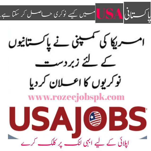 Jobs In USA For Pakistani