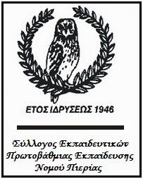 Ανακοινώσεις Συλλόγου Εκπαιδευτικών Πρωτοβάθμιας Πιερίας.