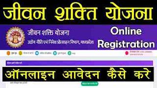 jeevan-shakti-yojana-mp-registration