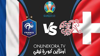 مشاهدة مباراة فرنسا وسويسرا القادمة بث مباشر اليوم  28-06-2021 في بطولة أمم أوروبا