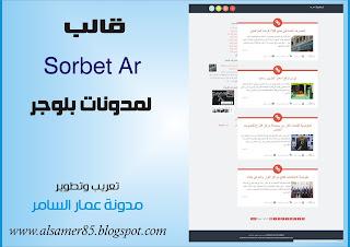 قالب Sorbet معرب لمدونات بلوجر