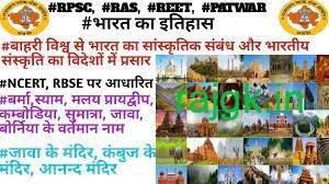 बाहरी विश्व के साथ भारत का सांस्कृतिक संबंध