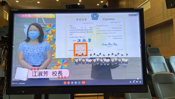 大村國小畢業典禮明登場 線上臉書+MEET同步雙直播