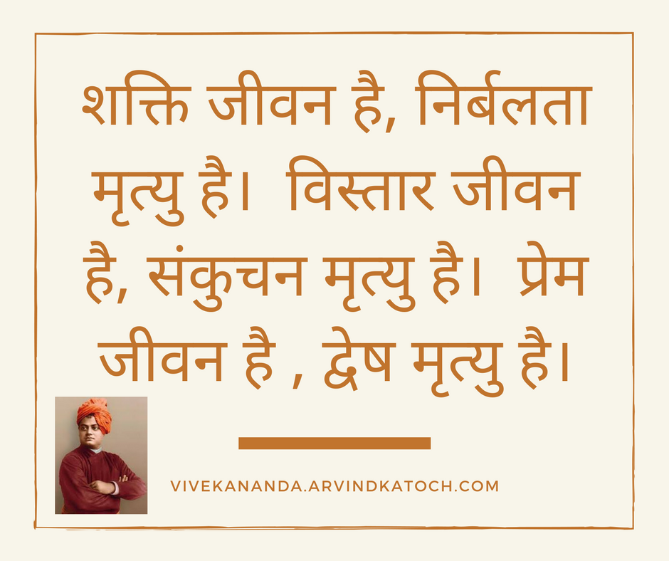 Life And Death Quotes In Hindi: Swami Vivekananda Thoughts In Hindi