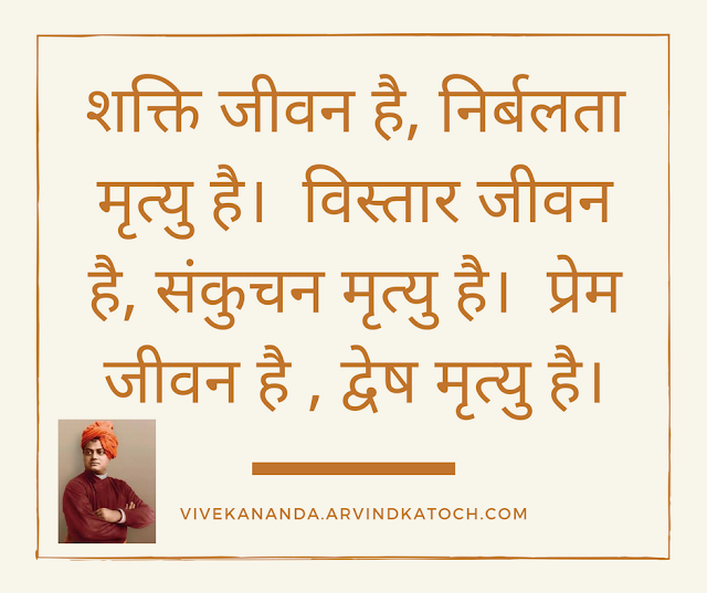 Strength, Power, Life, Weakness, death, Vivekananda, Quote, Hindi