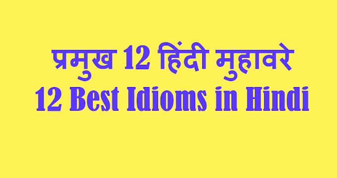 प्रमुख 12 हिंदी मुहावरे(Idioms)12 Best Idioms in Hindi - छक्के छुड़ाना,गुड़-गोबर करना,घाट घाट का पानी पीना,कच्चा चिट्ठा खोलना,लोहे के तने चबाना,अपने पैरों पर खड़ा होना,आपे से बाहर होना,कंचन बरसना,