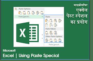 MS-Excel Paste Special Hindi Videos