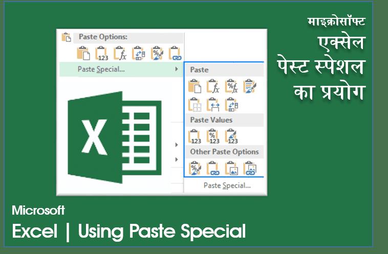Using Paste Spcial in Excel