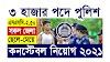 বাংলাদেশ পুলিশ ৩ হাজার পদে বিশাল নিয়োগ বিজ্ঞপ্তি ২০২১ | Bangladesh Police Constable Job Circular 2021