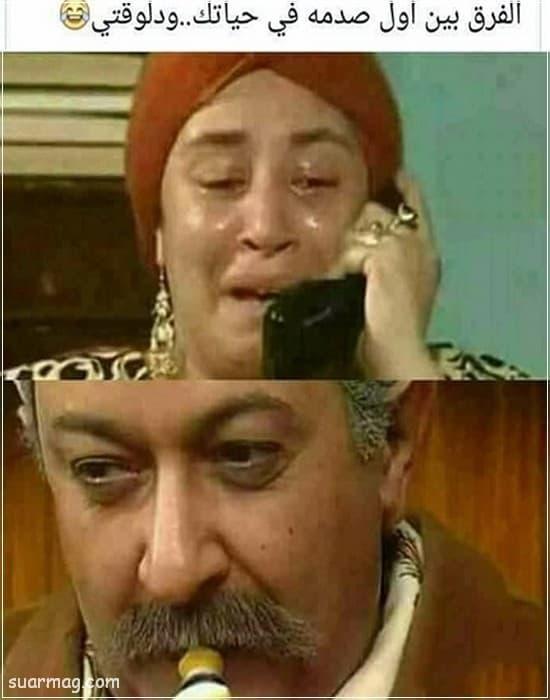 حالات واتس مضحكه مصريه 13   Egyptian funny WhatsApp status 13