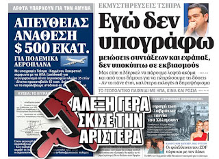 ΣΥΡΙΖΑ - 800 μέρες κοροϊδία, 800 μέρες καταστροφή
