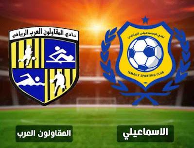 مباراة الإسماعيلي والمقاولون العرب كورة اكسترا مباشر 18-1-2021 والقنوات الناقلة في الدوري المصري