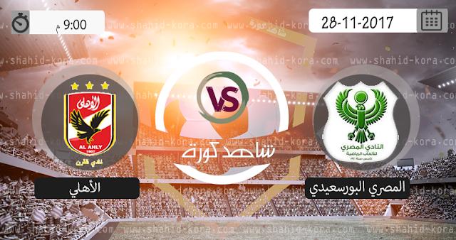 نتيجة مباراة الاهلي والمصري البورسعيدي اليوم في الدوري المصري