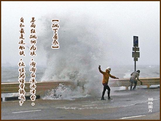 【原創】740《七絕.飆下有感》/同題次韻悅而 - 沧海一粟 - 滄海中的一粒粟子
