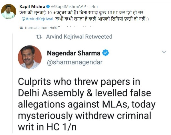 arvind-kejrial-degrees-are-fake-news